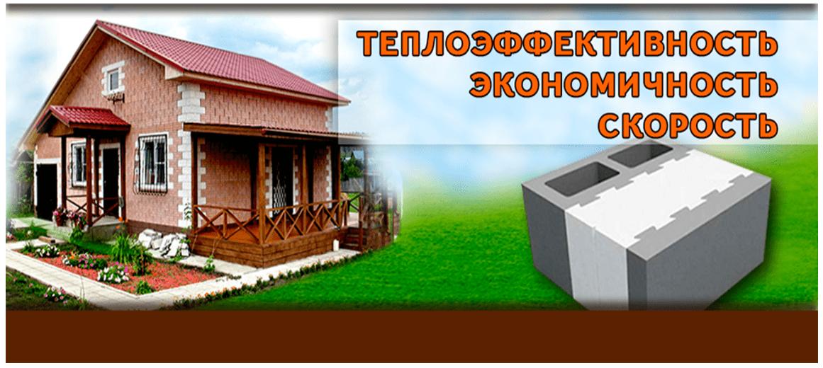 Теплоблок - сколько стоит дом построить?!