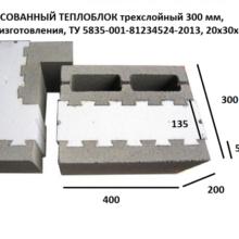 Производство теплоблоков в Красноярске!