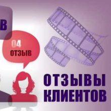 Отзывы благодарных покупателей теплоблоков в Красноярске