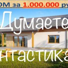 Как построить дом за миллион?!