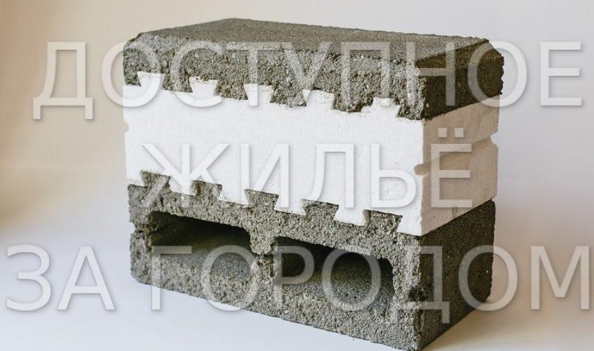 Теплоблок 20х30х40 с фаской в Красноярске