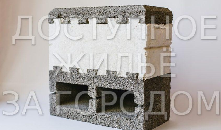 Теплоблок с фаской 20х40х40 в Красноярске